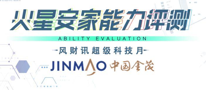 中国金茂-科技住宅的进化