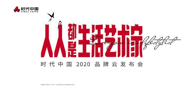 """""""人人都是生活艺术家""""时代中国2020品牌云发布"""