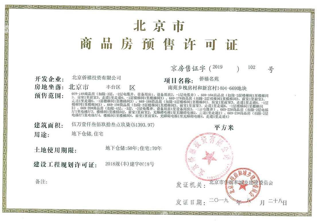 泰禾·金府大院項目證照5