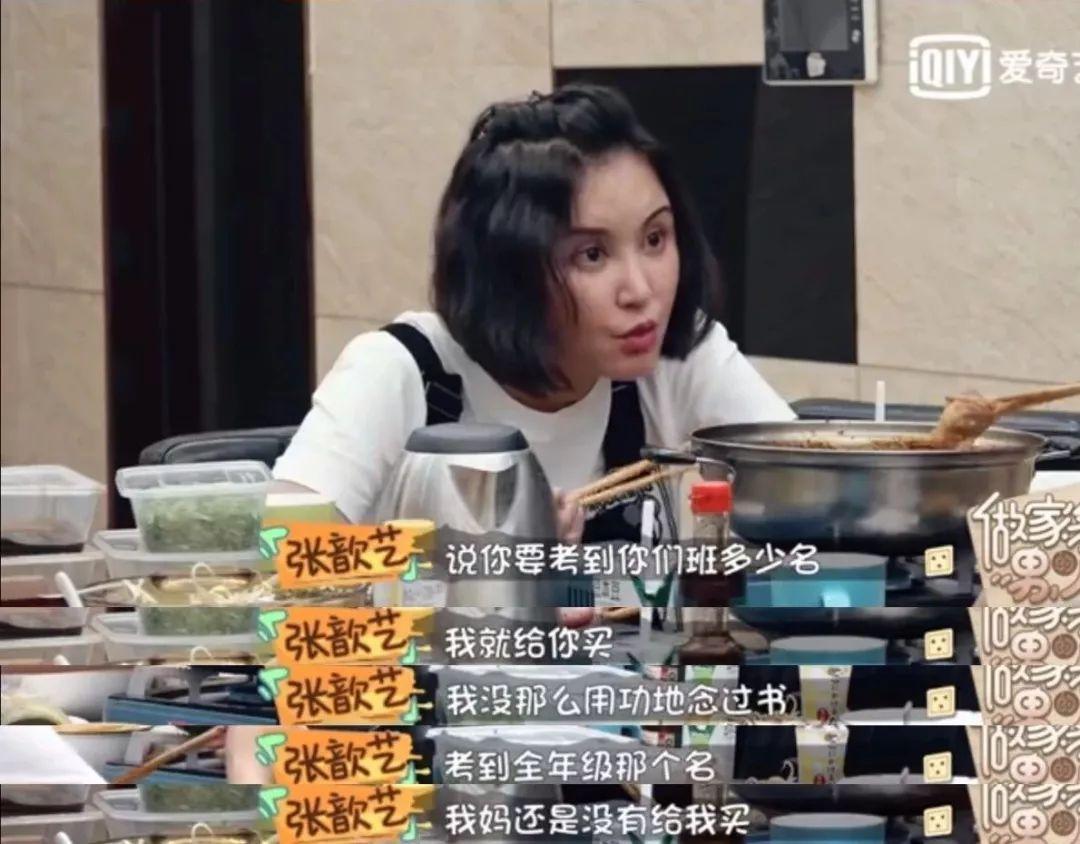 """""""张歆艺,99块钱的鞋,你计较什么?"""""""