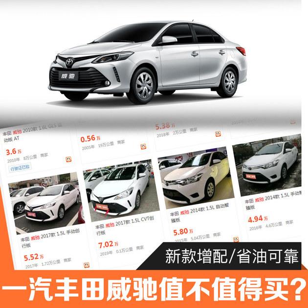 新款增配/省油可靠 一汽丰田威驰值不值?