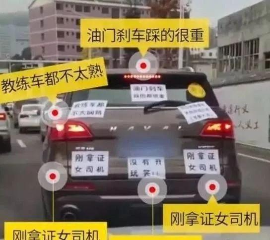 """女子才拿驾照上路, 车后被老公贴上""""警告""""标语, 没车敢靠近"""
