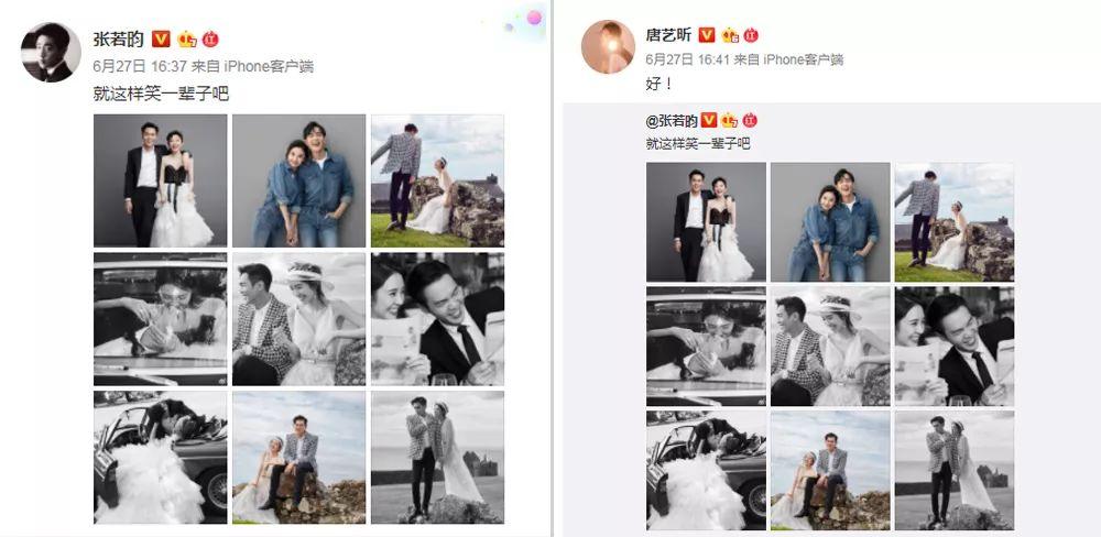 张若昀唐艺昕登七夕特刊,换5套情侣造型,这才是秀恩爱正确姿势