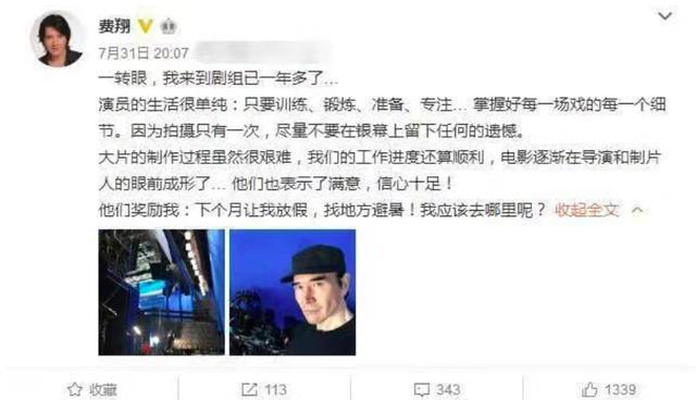 58岁童年男神费翔撞脸梁朝伟,一身肌肉身体健硕不显老