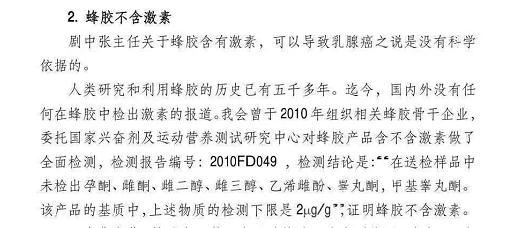 """2019蜂胶排行榜_知名协会投诉《小欢喜》失实,""""蜂胶含激素""""台词"""