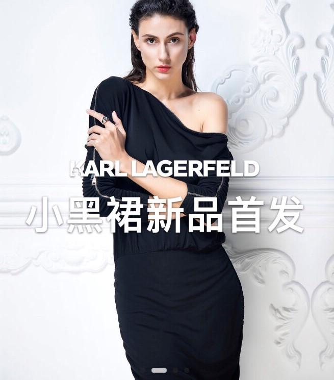 大中华区线上独家 致敬卡尔的小黑裙在京东开启预售