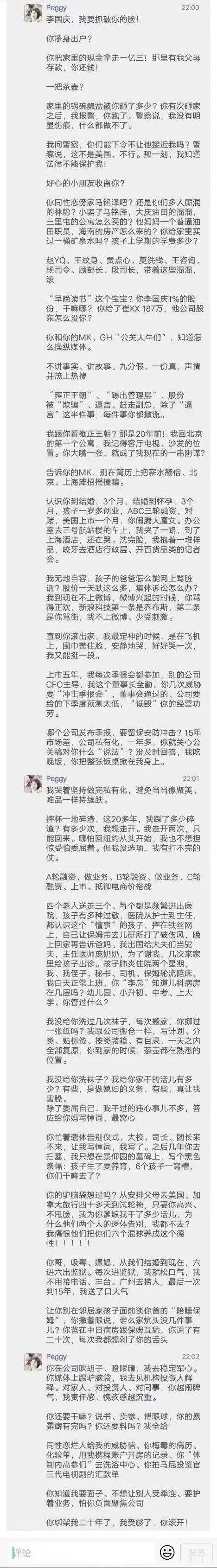 俞渝 VS 李国庆,约等于甄嬛 VS 夏冬春…
