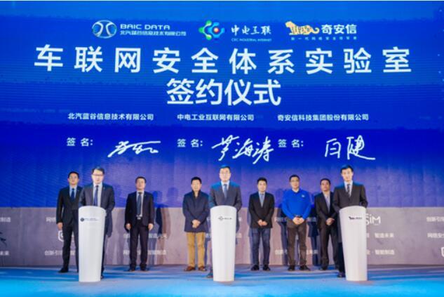 蓝谷信息、中电互联、奇安信宣布联合成立车联网安全实验室