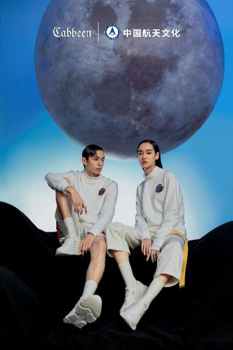 """玩转""""登月""""的潮流跨界——Cabbeen(卡宾)卡宾×中国航天文化"""