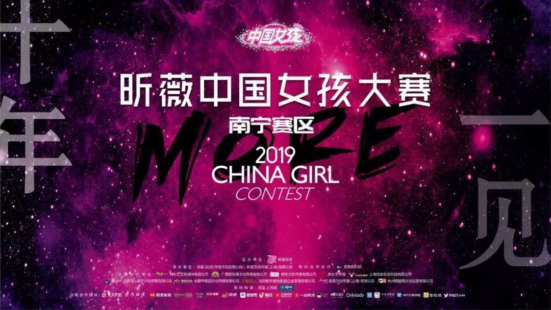 2019昕薇中国女孩大赛-南宁赛区完美落幕