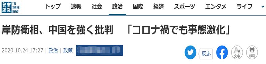 【高市早苗】_日防卫相当着美军司令指责中国,安倍菅义伟随后表态
