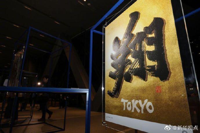 东京奥组委发布官方海报,两幅汉字书法引人注目