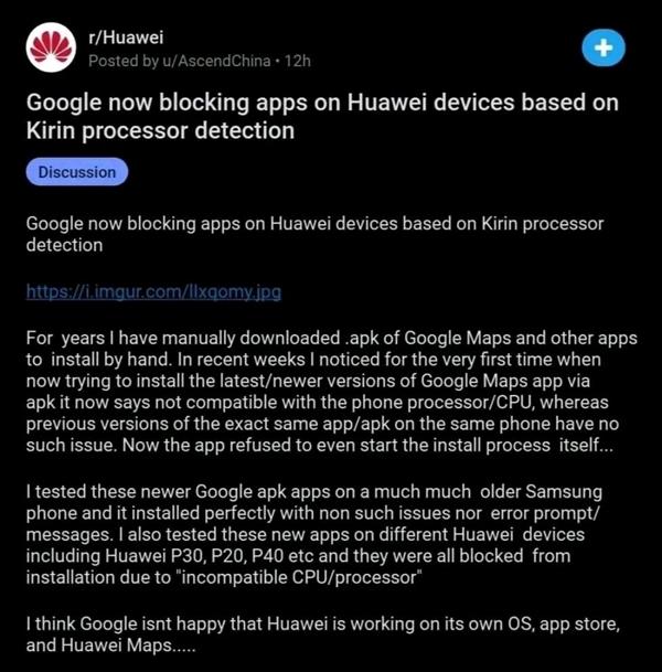 Google彻底堵死华为!封杀麒麟SoC安装应用