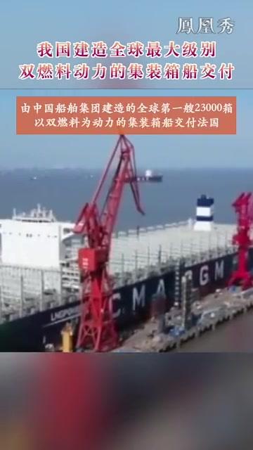 我国建造全球最大级别双燃料动力的集装箱船交付