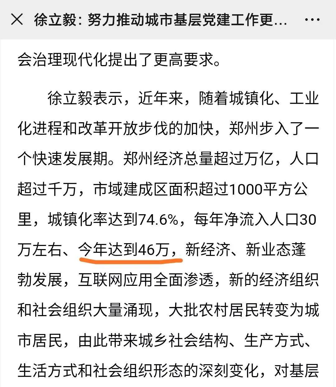 全国城市人口_郑州人口流入全国前列!开盘去化均超9成!城市复苏步伐加快!