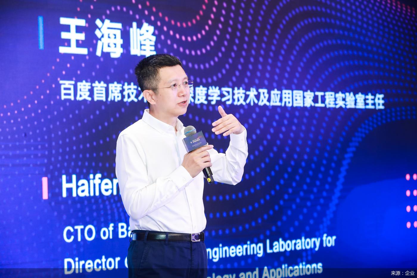 百度CTO王海峰2020中关村论坛演讲:AI开源创新加速人工智能发展