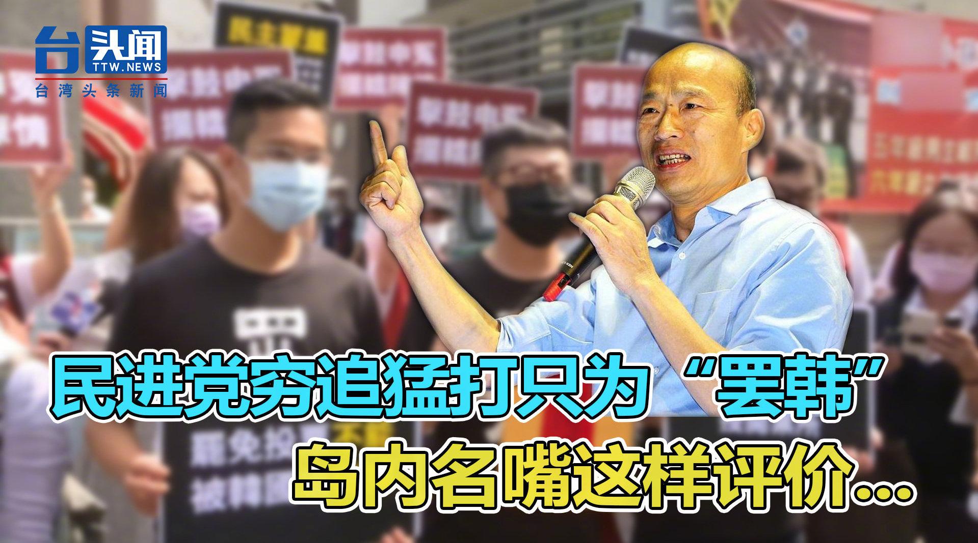 """""""罢韩""""倒计时!民进党为达目的手段频出 台湾名嘴这样回应"""