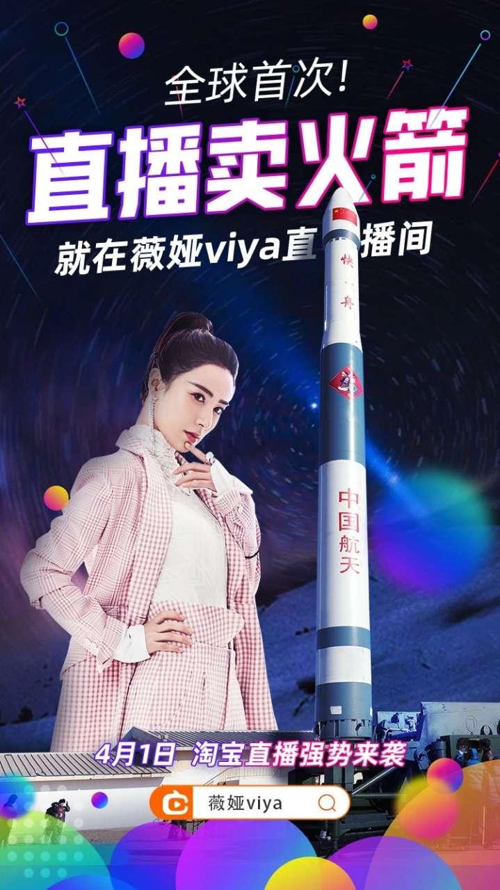 """""""淘宝一姐""""薇娅直播卖火箭,4000万一枚,居然被秒抢!"""