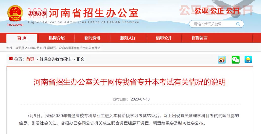 【刷相关搜索】_河南招生办回应专升本考试泄题:已成立联合调查组