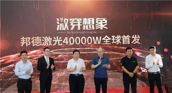 创鑫激光携手邦德激光 公布全新40000W激光