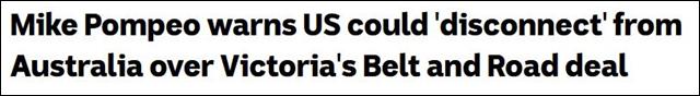"""因维州签署""""一带一路"""",美国威胁与澳大利亚""""断联"""""""