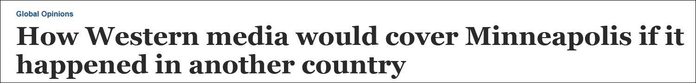 【以太坊浏览器】_美媒:若明尼苏达的事发生在其他国家,西方媒体会如何报道?