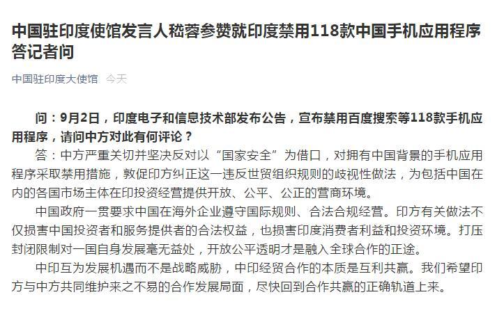 【常州楼凤验证】_印度禁用118款中国APP 中国驻印度使馆回应
