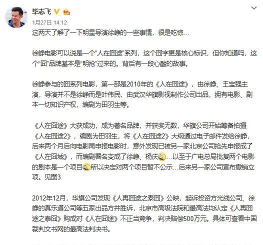 """徐峥被业内人士曝黑幕:""""囧""""系列电影是剽窃插图(12)"""