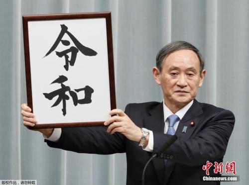 """2019年,日本官房长官菅义伟宣布新年号为""""令和"""",因而获得""""令和大叔""""的昵称"""