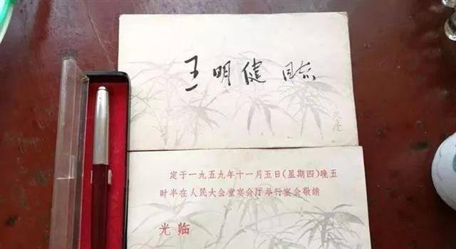 (图说:周恩来总理签发的请柬和颁奖的钢笔)