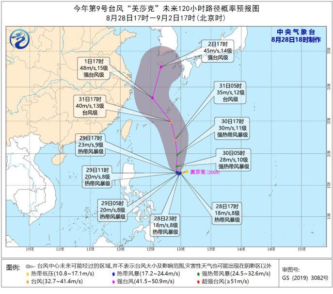 """【百合快猫网址培训】_今年第9号台风""""美莎克""""生成,预计最强可达强台风级"""
