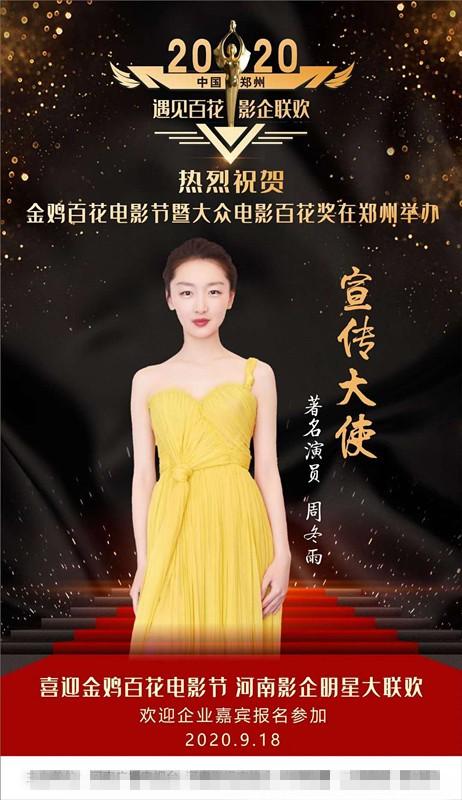 网传海报。电影节执委会称,2020年中国金鸡百花电影节形象大使人选尚未官宣,不是周冬雨。