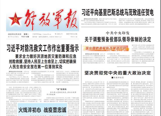 2020年6月29日《解放军报》头版截图