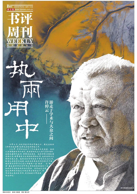《新京报·书评周刊》B01版~B06版专题《许倬云——游走于学术与大众之间》