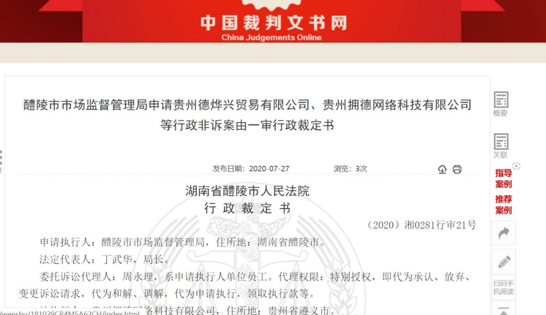 贵州拥德科技公司等相关公司涉嫌传销累计被罚款900万元