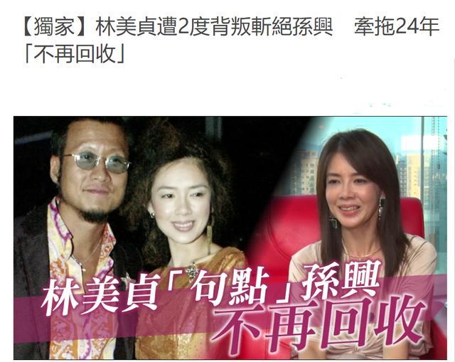 林美贞再遭背叛怒斩24年情丝,骂孙兴没钱也要付赡养费