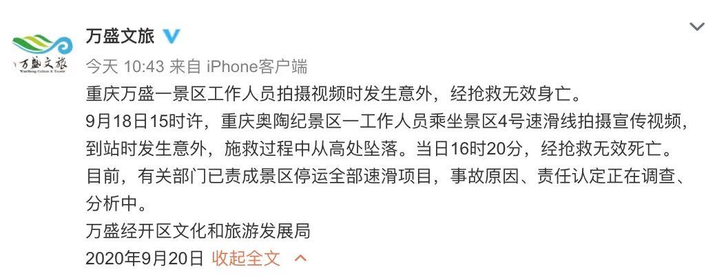 【多维网】_媒体:重庆女子高空滑道坠亡 给黄金周旅游季敲了记警钟