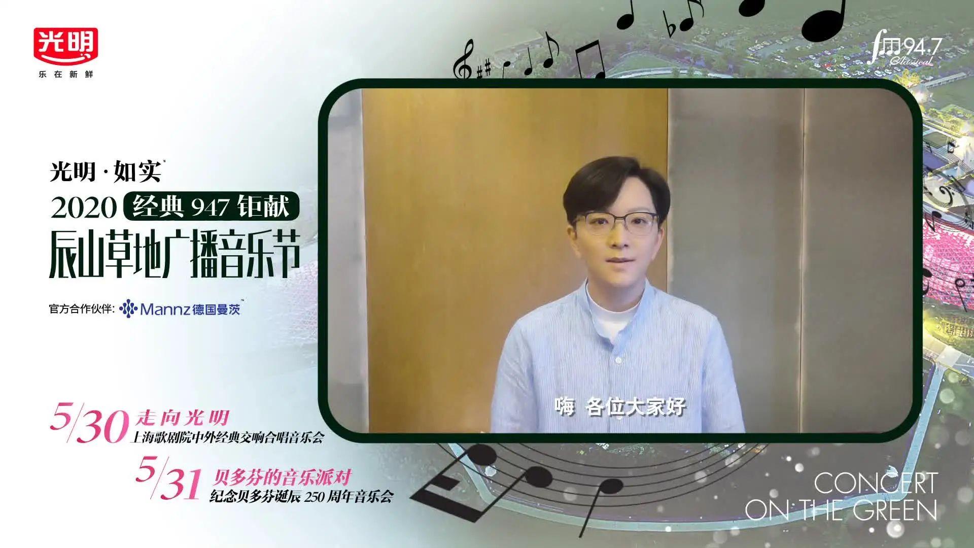 京剧表演艺术家王珮瑜为你推荐经典947辰山草地广播音乐节