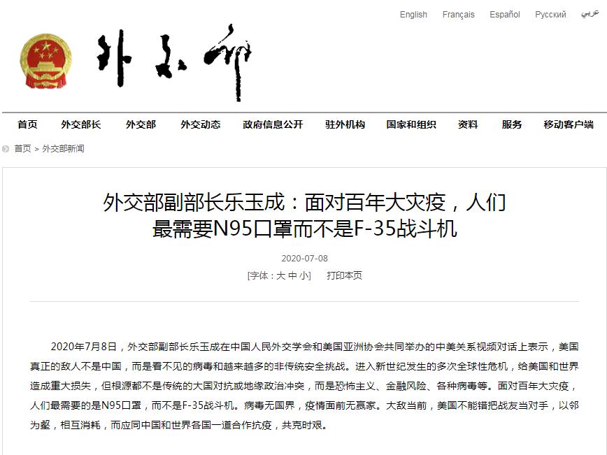 【btc38】_外交部副部长乐玉成:百年大灾疫最需要N95口罩而非F-35战斗机