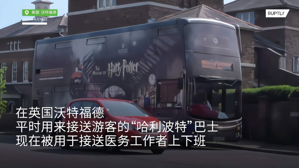 #英国哈利波特巴士接送医务人员上下班#