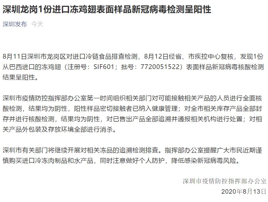 【运城搜搜】_又一例!深圳龙岗1份进口冻鸡翅表面样品新冠病毒检测呈阳性,来自巴西