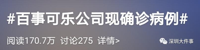 百事中国发布紧急声明:可乐没事!插图