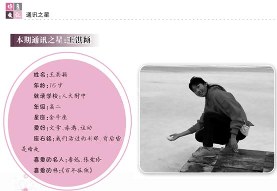 2019年第10期《作文通讯》中有关王淇颖的介绍。