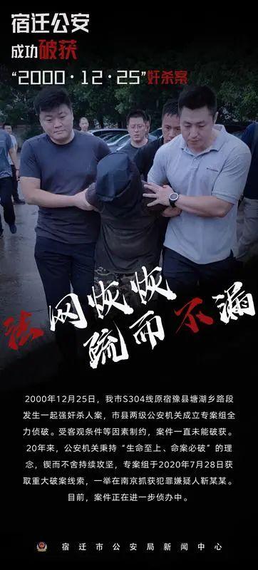 【搜索营销】_江苏20年前奸杀案告破!嫌犯在工地被抓:指认现场时磕头痛哭