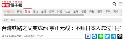 """【企业网站推广方案】_数典忘祖!民进党当局将""""台湾铁路之父""""刘铭传替换为日本人"""