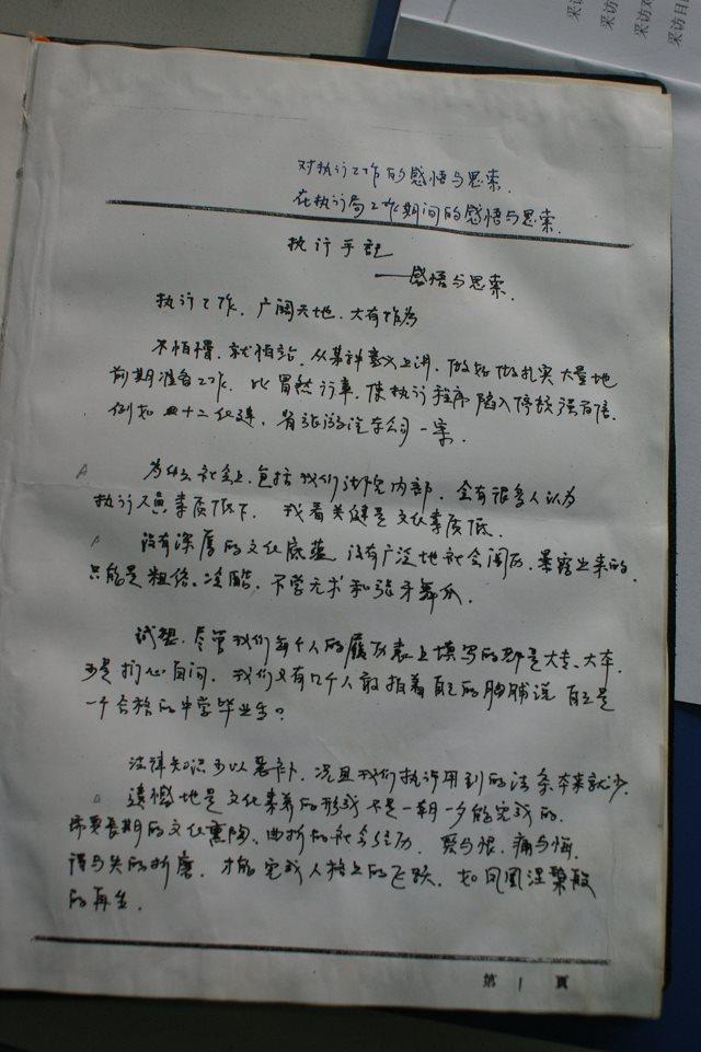 赵智勇写的笔记。图片来源:人民公仆网