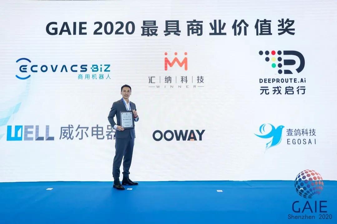 """重磅!大路网荣获国际人工智能大会""""AI最具商业价值奖"""""""