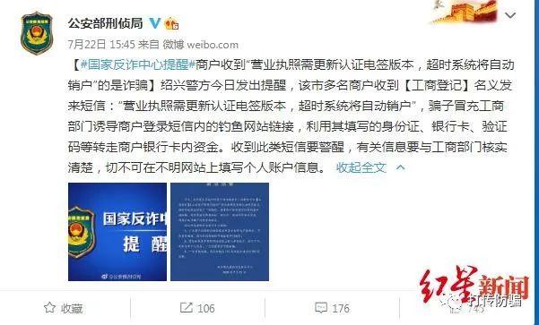 国家反诈中心紧急提醒,四川有商户5分钟内被诈骗扣款14次