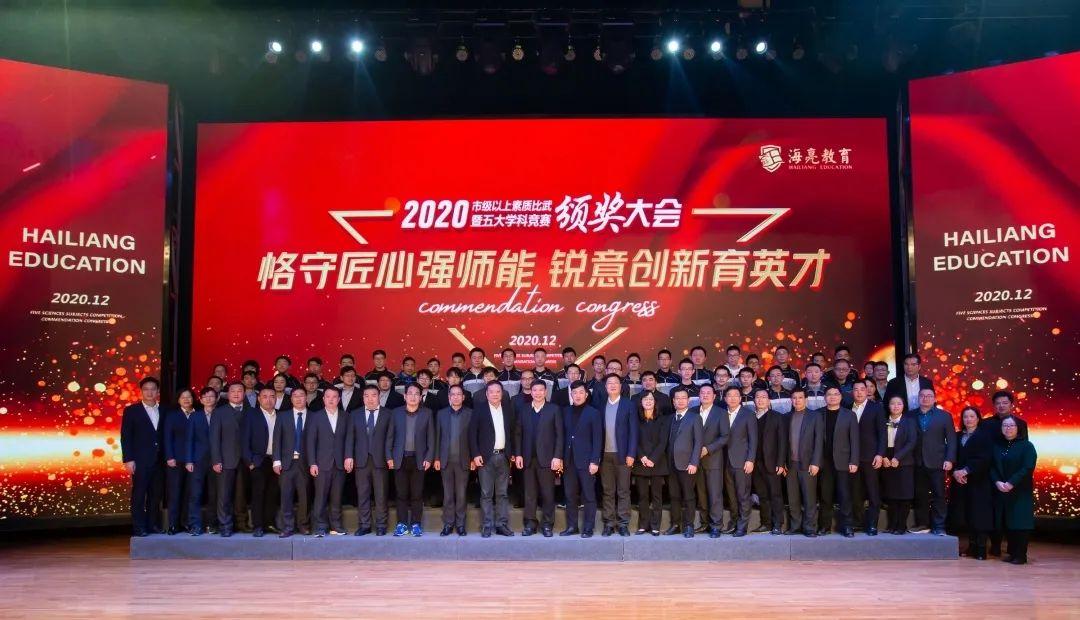 海亮教育举行2020市级以上素质比武暨五大学科竞赛颁奖大会