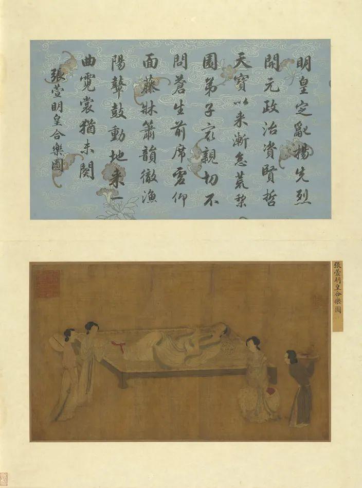 (传)唐 张萱 《明皇合乐图》册页